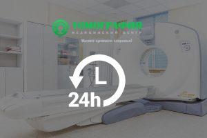 Медицинский центр «ТОМОГРАФИЯ» переходит на круглосуточный режим работы