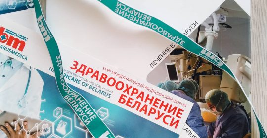 «Здравоохранение Беларуси – 2020» – что ждет гостей выставки.