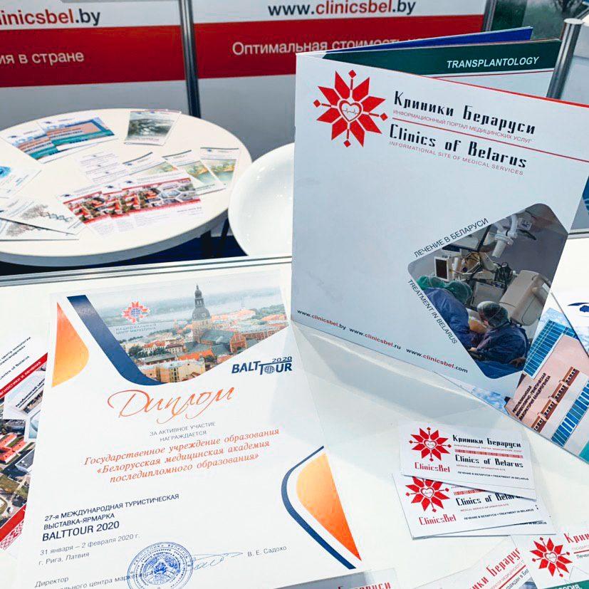 «Клинки Беларуси» на выставке «Balttour-2020»