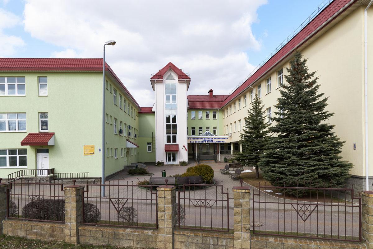 Учреждения здравоохранения «2-я городская детская клиническая больница»